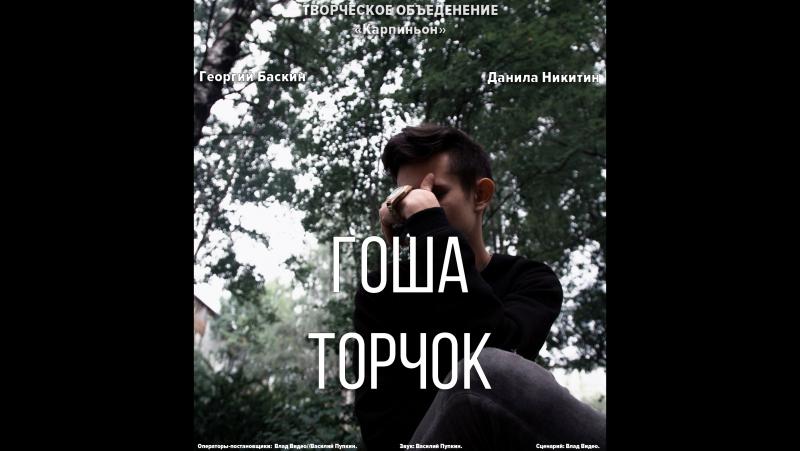 Гоша Торчок (2018)