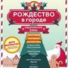 Европейские ёлки. Рождество в Екатеринбурге