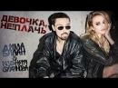 Дима Билан Девочка не плачь премьера клипа 2018