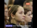 «День студента в Москве»