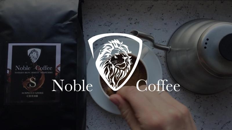 Обжарка Кофе от Noble Coffee
