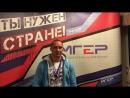 Видео привет из Хабаровска