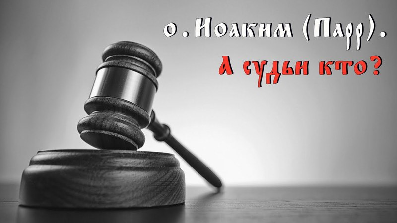 6 о Иоаким Парр А судьи кто