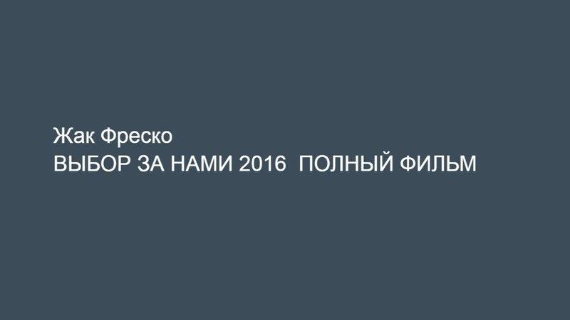 Жак Фреско ВЫБОР ЗА НАМИ 2016 ПОЛНЫЙ ФИЛЬМ