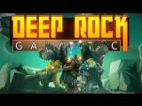 Deep Rock GalacticЭвакуация)