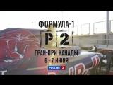 Музыка и видео из промо Россия 2 - F1 Гран-При Канады (Россия) (2015)
