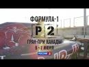 Музыка и видео из промо Россия 2 F1 Гран При Канады Россия 2015