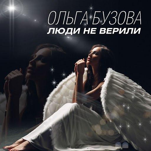 Ольга Бузова альбом Люди не верили