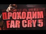 🎬 РЕЛИЗ FAR CRY 5 🎬 ИГРАЕМ В CO-OP | ПРОХОЖДЕНИЕ И ОБЗОР ИГРЫ НА СТРИМЕ #2