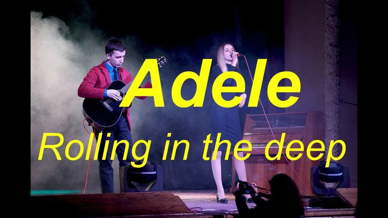 Аdele - Rolling in the deep (Cover)