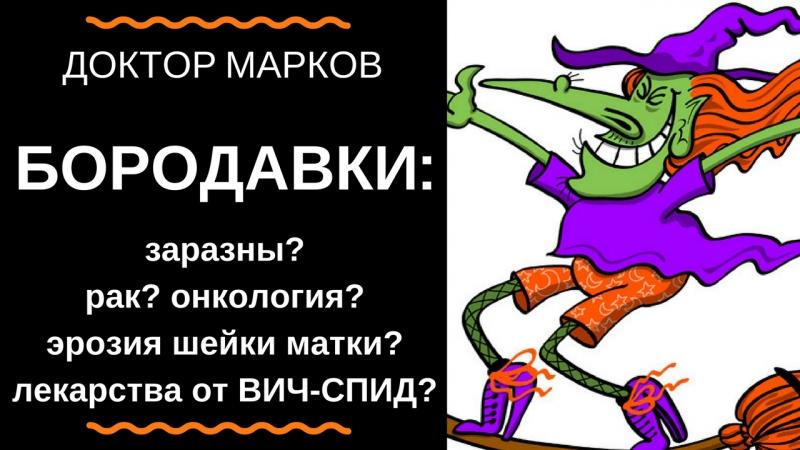 Бородавки - Секс, заражение, рак, лечение [клиника Маркова, Игорь Марков, Витацелл, 5 минут ликбеза по инфекционным болезням]