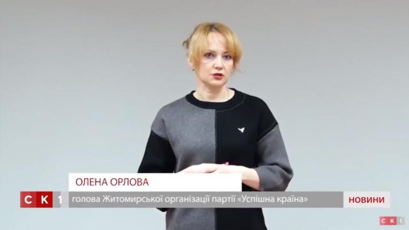 Елена Орлова инициировала обсуждение проблемы коррупции в Житомире