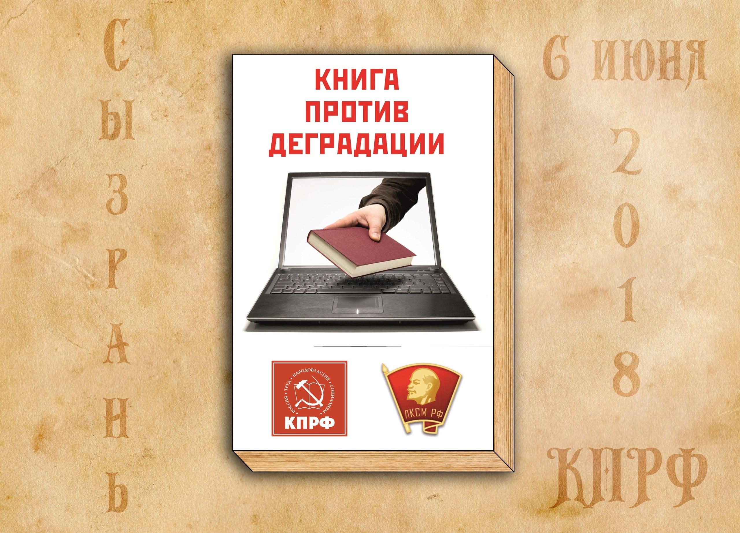 Анонс акции Книга против деградации 2018 Сызрань
