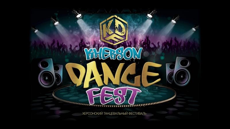 Kherson dance fest (г.Херсон)