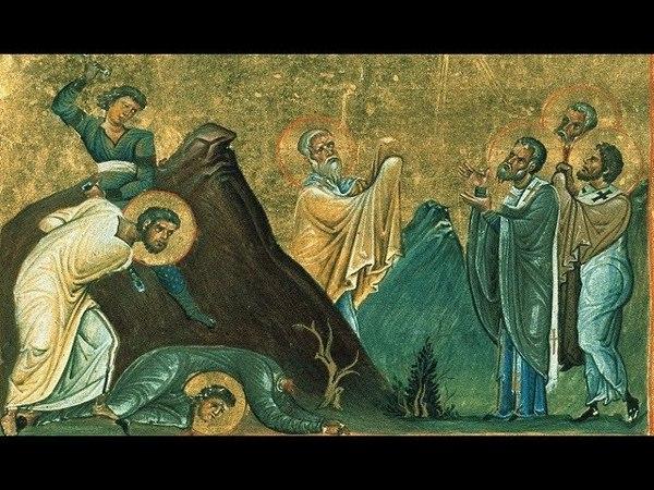 Церковный календарь 11 мая 2018г. Апостолы от 70-ти Иасон и Сосипатр, Керкира дева и иные с ними