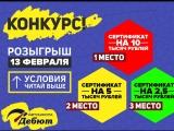 Розыгрыш ТРЕХ Сертификатов на обучение!