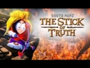 Южный Парк/Палка Для Илды/South Park - The Stick of Truth