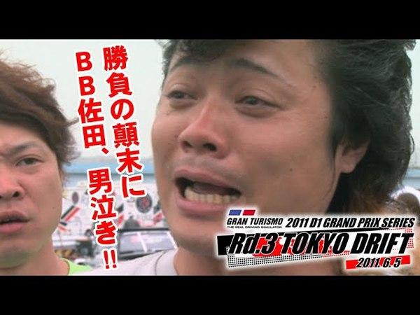 Video Option VOL 209 D1GP 2011 Rd 2 at Odaiba Tsuiso SEMIFINAL