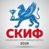 СКИФ. Крым-2018
