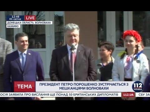 Петр Порошенко встретился с жителями Волновахи, 01.04.2018