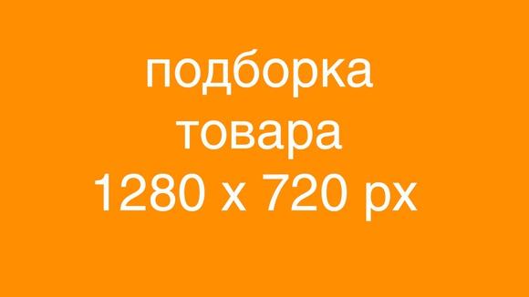 размер картинки для товара вконтакте