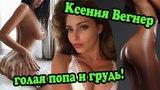 Ксения Вегнер - голая попа и грудь! ДНЕВНИК ХАЧА