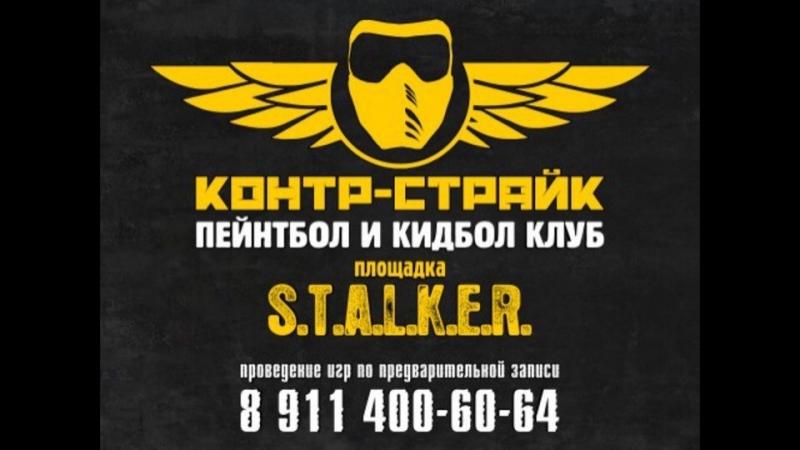 ПЕЙНТБОЛ, КИДБОЛ и ЛАЗЕРТАГ КЛУБ КОНТР-СТРАЙК площадка S.T.A.L.K.E.R (на 22.05.18г. 2-3 этажи)