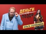 Деньги или Позор. Сезон 2. Выпуск №5. Ольга Серябкина (12.02.18г.)