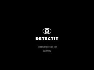 Детективная игра «Detectit»