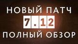 DOTA 2 - ОБНОВЛЕНИЕ 7.12 [ОБЗОР]