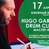 17.04 | 17:00 | Hugo Garcia Drum Clinic | КК12