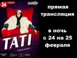 Трансляция концерта TATI