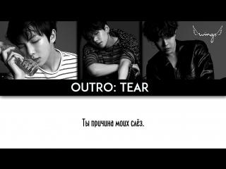 [Rus Sub] [Рус Саб] BTS - Outro: Tear