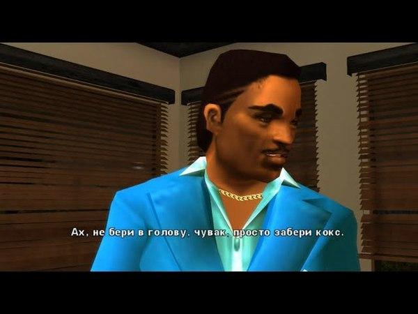 GTA_Vice City Stories PSP - Сила мертвецов (Миссия31)