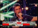 Группа Звери vs Уматурман 2005, MTV, Полный контакт