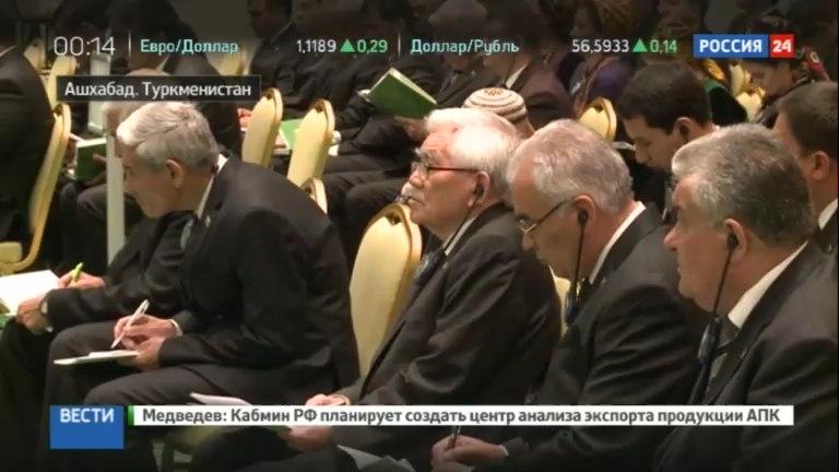 Новости на «Россия 24» • Рынок газа: в Ашхабаде обсудили перспективы и новые возможности
