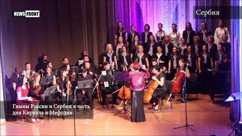 Гимны России и Сербии в честь дня Кирилла и Мефодия
