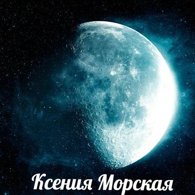 Ксения Морская