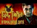 Гарри Поттер и Проклятое Дитя. Аудиокнига. Слушать онлайн.