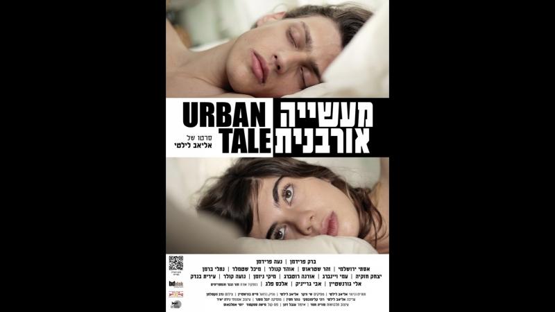 Городской рассказ \ Urban tale (2012) Израиль