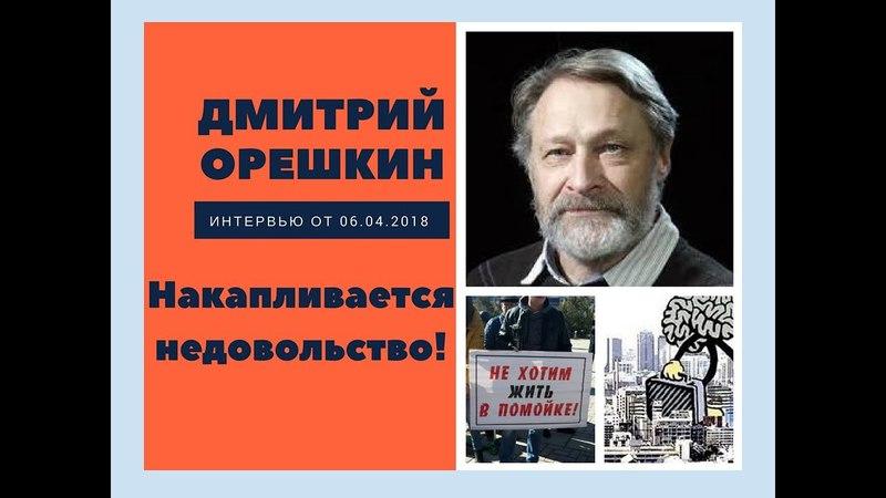 Дмитрий Орешкин: накопилось недовольство