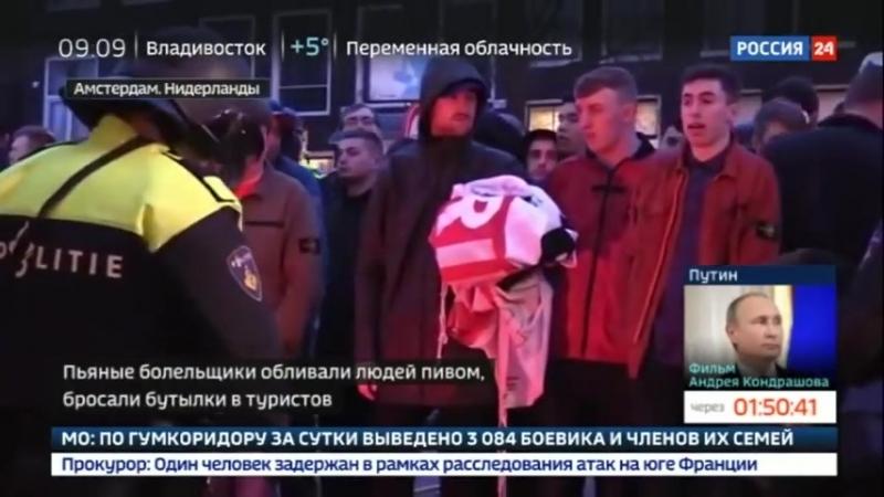 Погром в Амстердаме полиция задержала 90 фанатов из Англии Россия 24