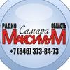Радио-Самара-Максимум