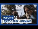 Far Cry 5 Джесс Блэк наёмник Крупным планом