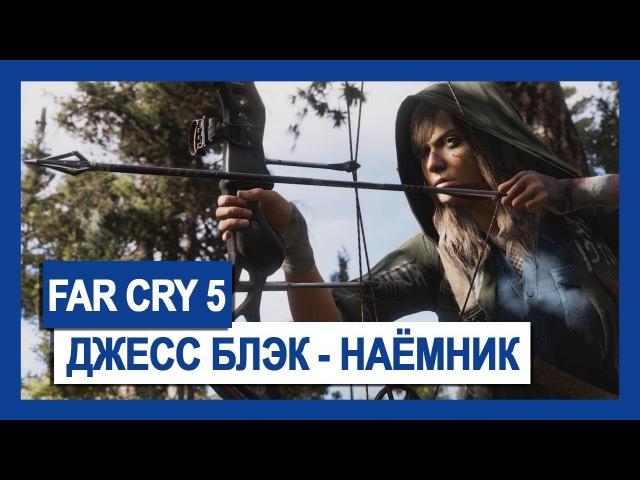 Far Cry 5: Джесс Блэк– наёмник | Крупным планом