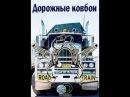 Дорожные ковбои 2 серия