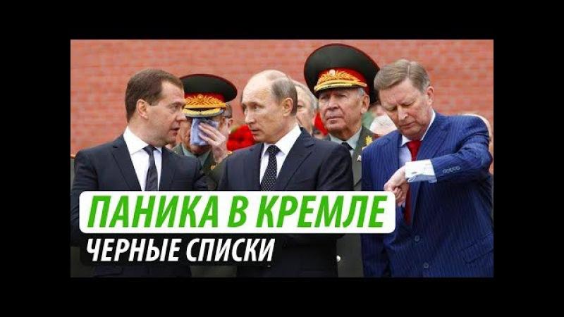В Кремле жуткая паника! Остался месяц до конфискации награбленного - 01.01.2018