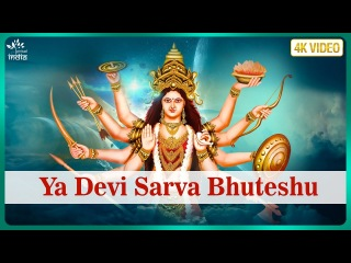 Durga Mantra - Ya Devi Sarva Bhuteshu Shakti Rupena Samsthita Mantra | Devi Suktam With Lyrics