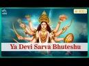 Durga Mantra Ya Devi Sarva Bhuteshu Shakti Rupena Samsthita Mantra Devi Suktam With Lyrics