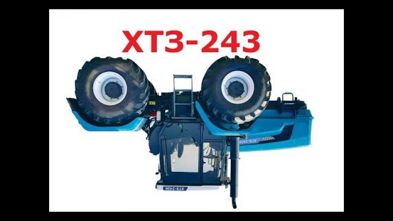 Обзор нового трактора ХТЗ-243. Могут же когда хотят!